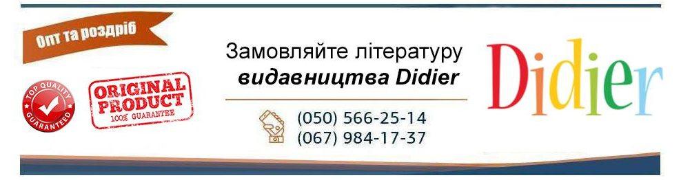 Издательство Didier Украина