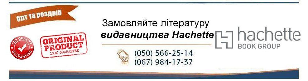 Издательство Hachette Украина