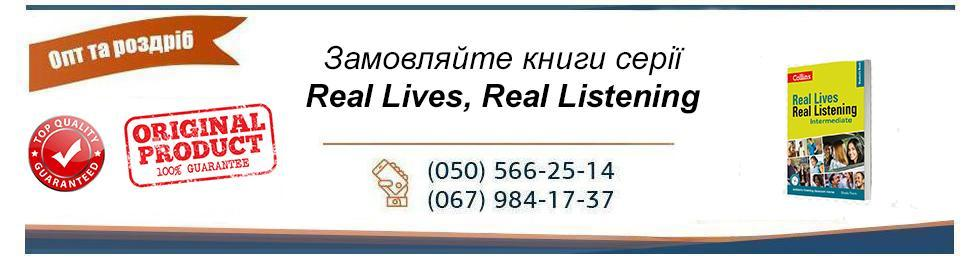 Real Lives-Real Listening