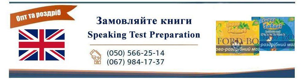 Speaking Test Preparation
