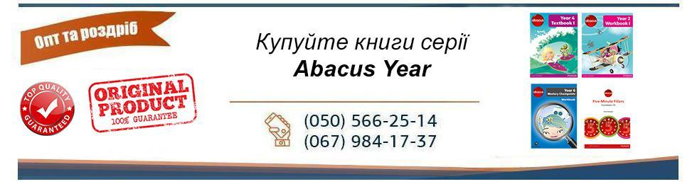 Abacus Year