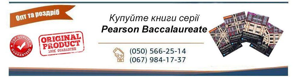 Pearson Baccalaureate