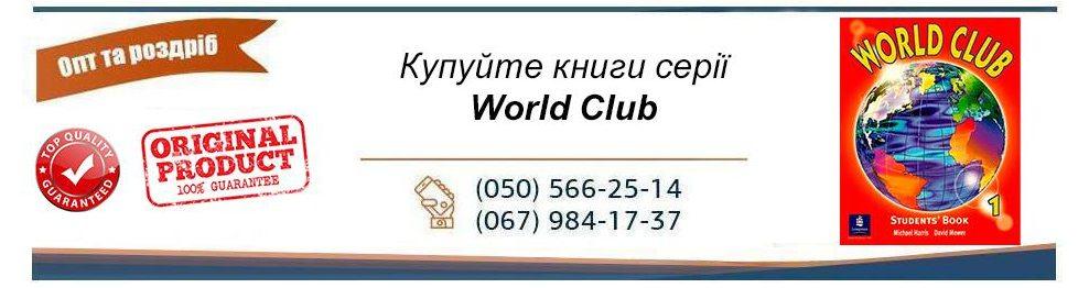 World Club