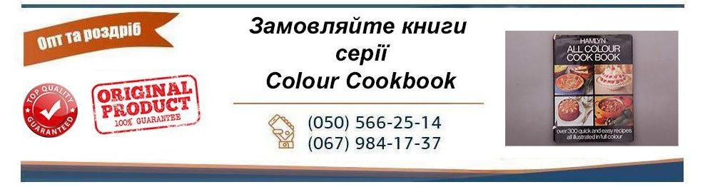 Colour Cookbook