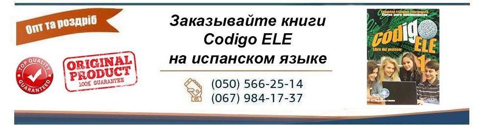 Codigo ELE