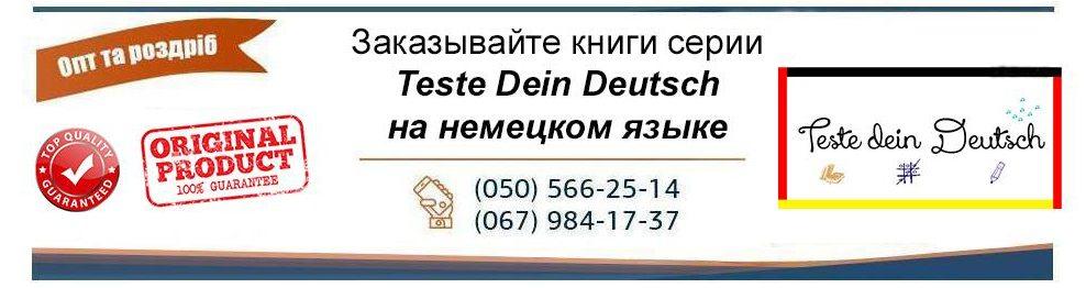 Teste Dein Deutsch