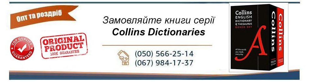 Словари Collins (Dictionaries)
