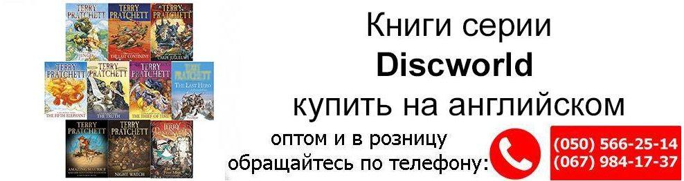 Discworld Novel