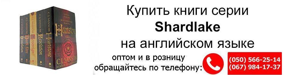 Shardlake