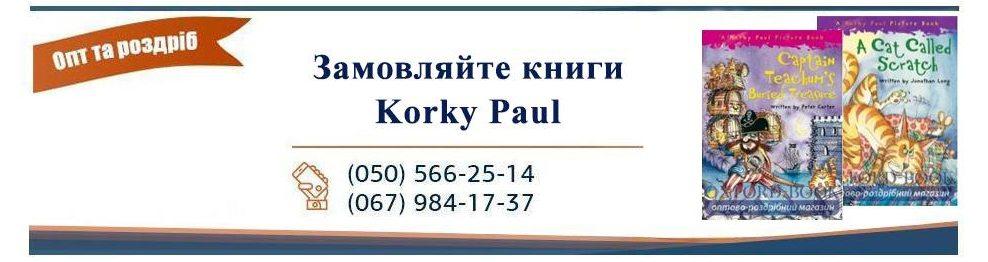 Korky Paul