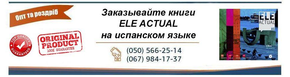 ELE ACTUAL
