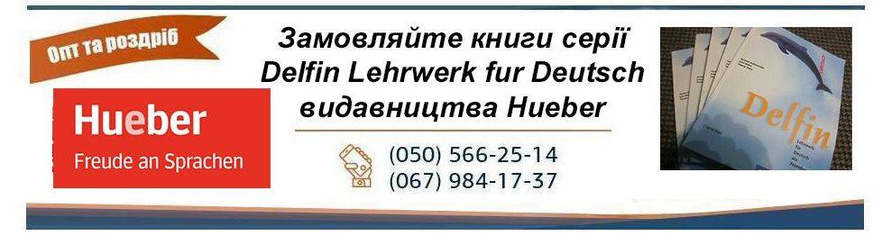 Delfin Lehrwerk fur Deutsch