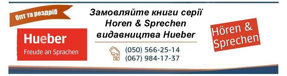 Horen & Sprechen