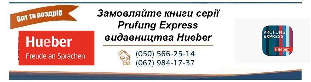 Prufung Express