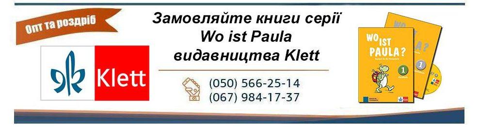 Wo ist Paula