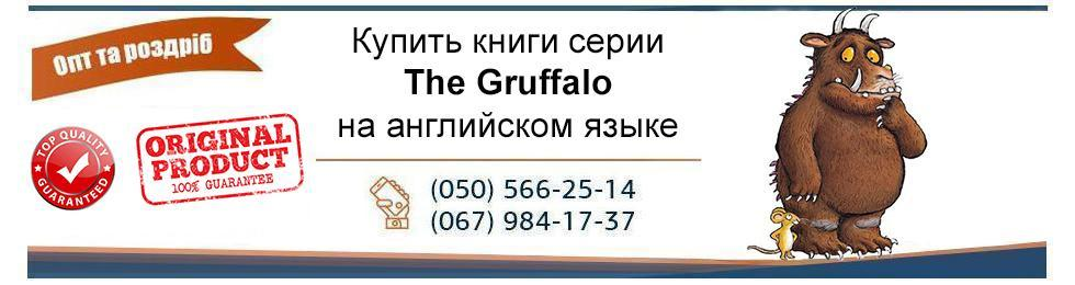 The Gruffalo на английском