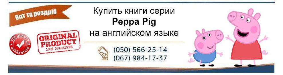 Peppa Pig - Свинка Пеппа на английском