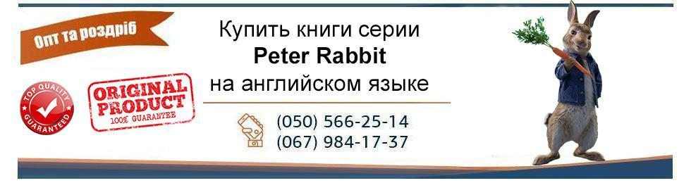 Peter Rabbit на английском
