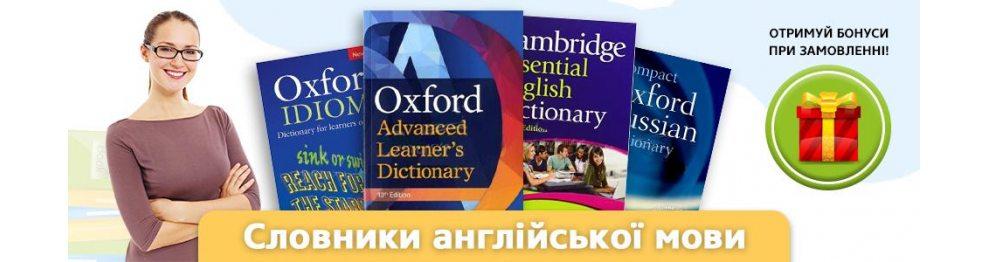 Ілюстровані словники англійської мови