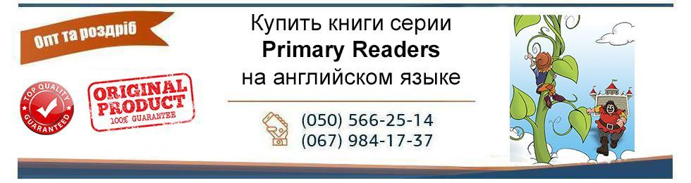 Primary Readers