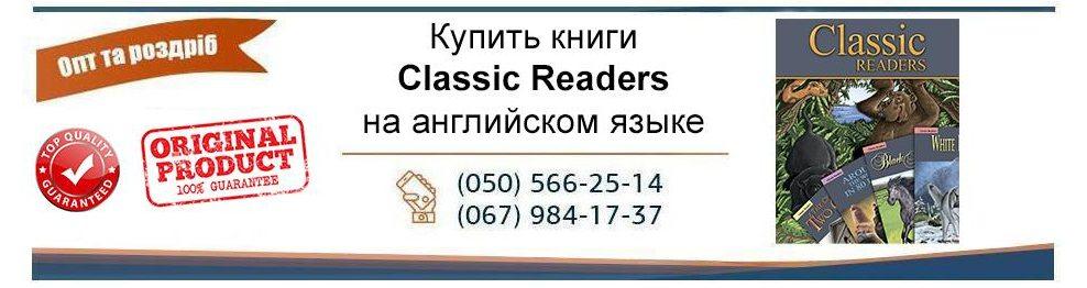 Classic Readers