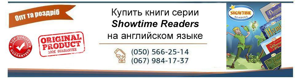 Showtime Readers