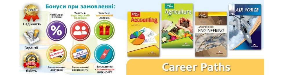 Книги Career Paths