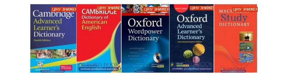 Толковые словари английского языка