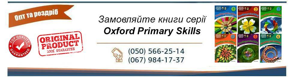 Oxford Primary Skills