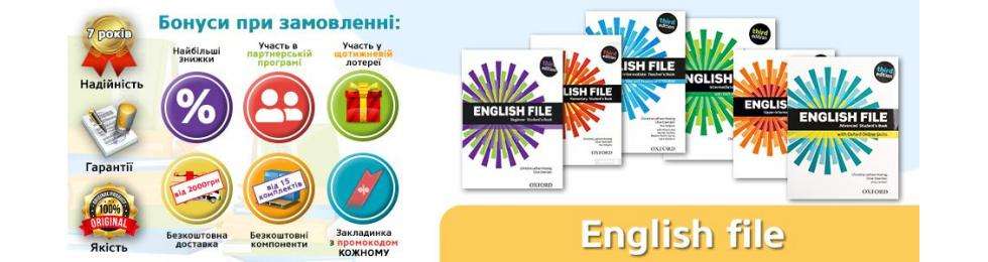 Учебники English file