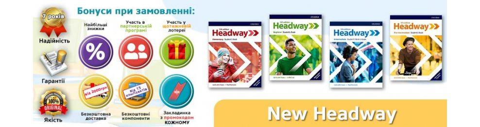 Учебники new headway