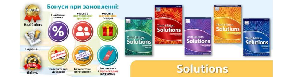 Учебники Solutions