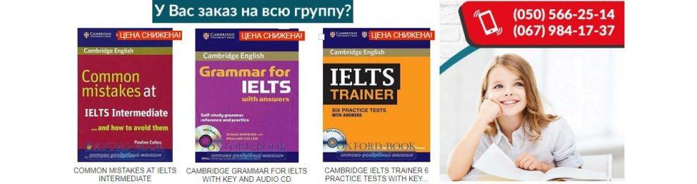 Учебники IELTS