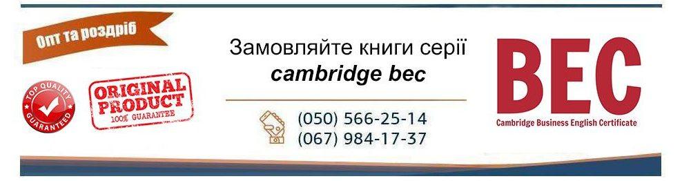 cambridge bec