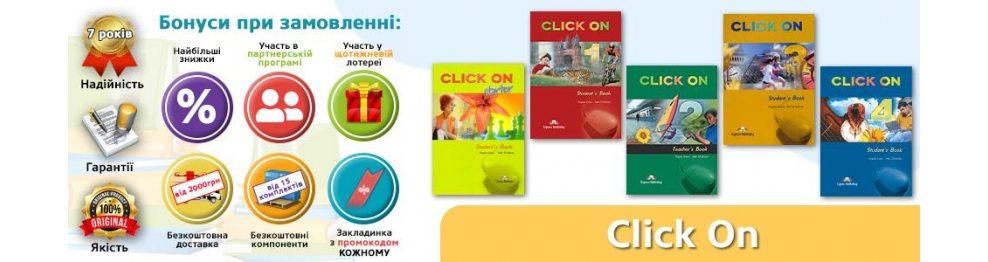 Учебники Click On