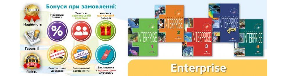 Підручники Enterprise