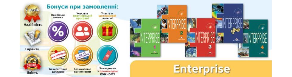 Учебники Enterprise