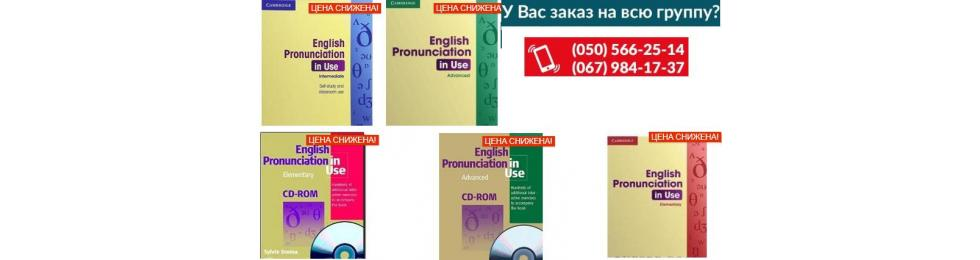 English Pronunciation in Use 2nd Edition