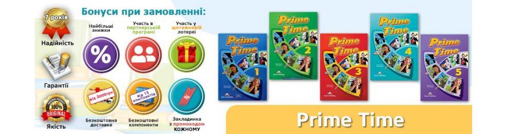 Учебники Prime time book