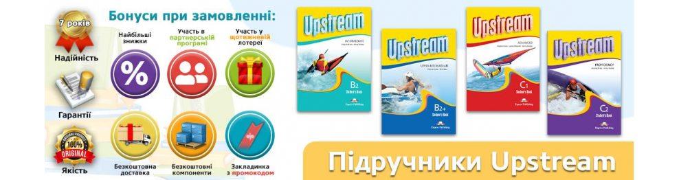 Учебник Upstream