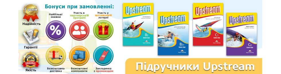 Учебники Upstream book