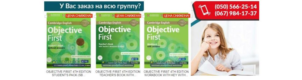 cambridge english objective first