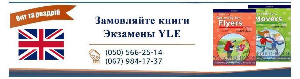 Экзамены YLE