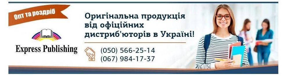 Express Publishing Ukraine