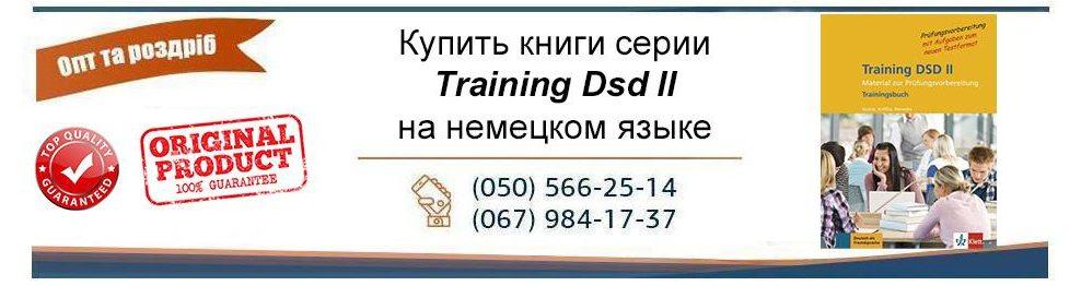 Training Dsd II