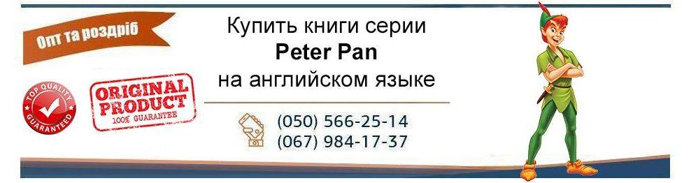 Peter Pan на английском