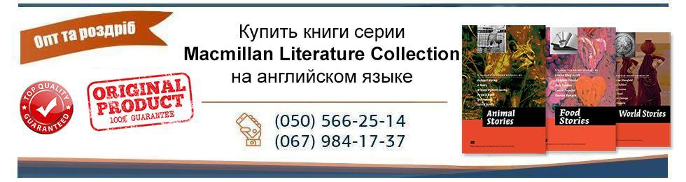 Macmillan Literature Collection