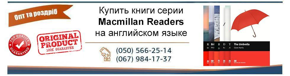 Macmillan Readers