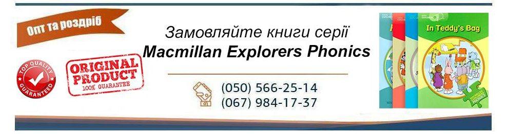 Macmillan Explorers Phonics