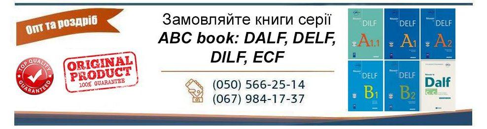 ABC book: DALF, DELF ,DILF, ЕСF